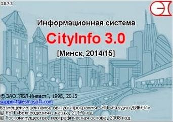 CityInfo 3.0.7.3. Карта Минска